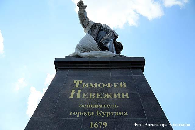 тимофей невежин основатель города кургана биография