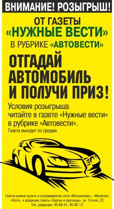 Нужные вести. машина