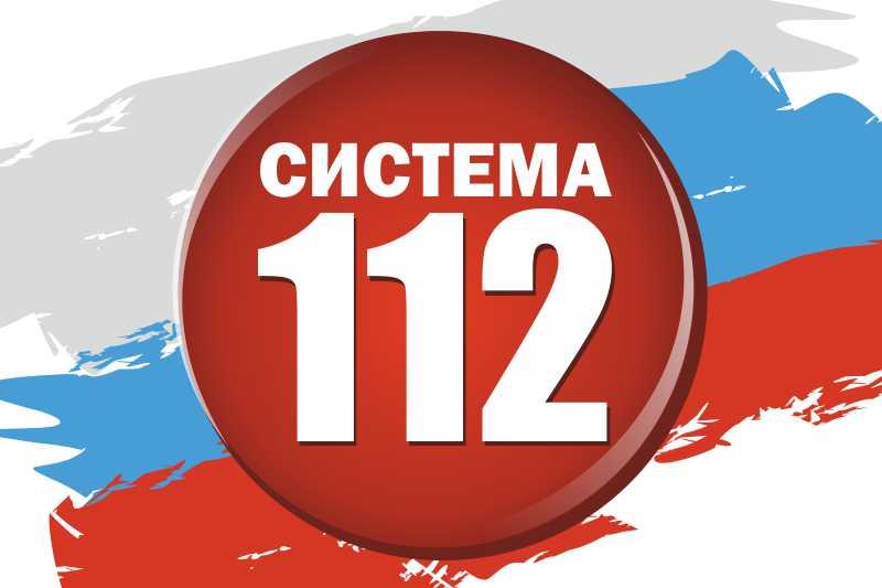 курган новости система 112