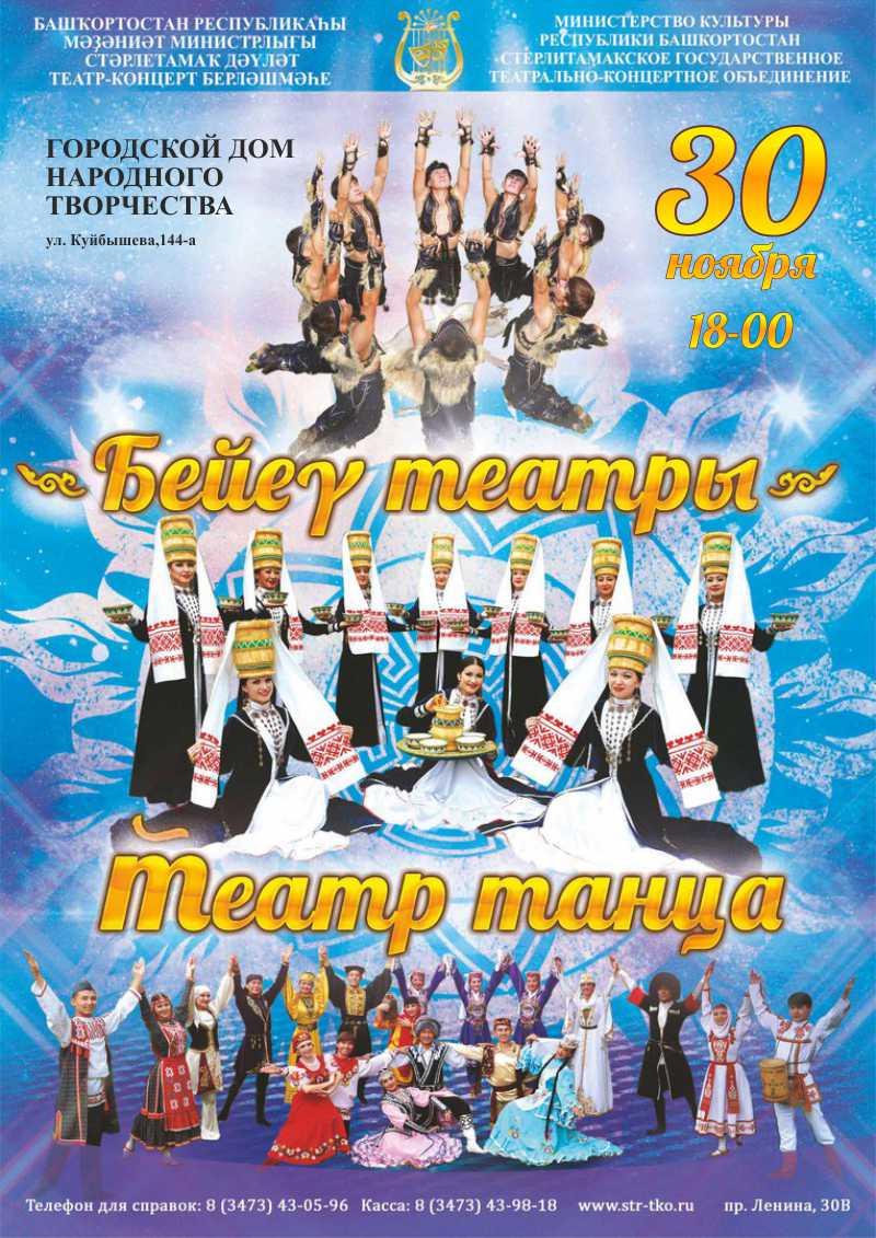Танцы. Башкирия