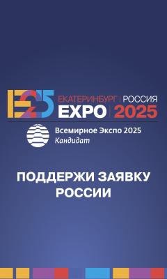 Выставка Экспо