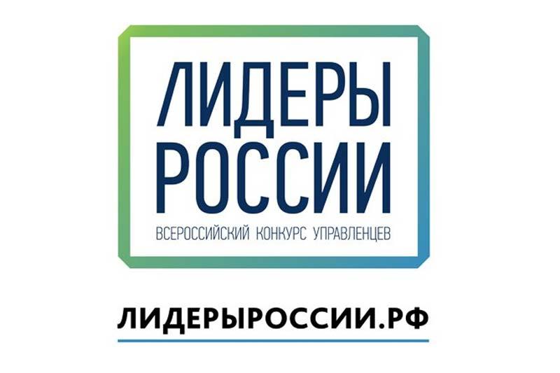 ВЕкатеринбурге с3 по6декабря пройдет полуфинал конкурса «Лидеры России»