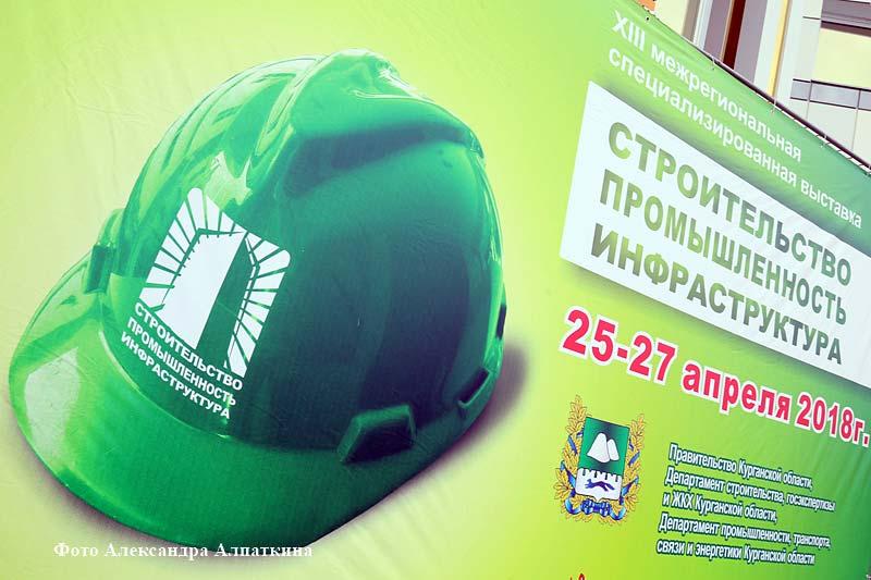 В Кургане открылась межрегиональная выставка «Строительство. Промышленность. Инфраструктура»