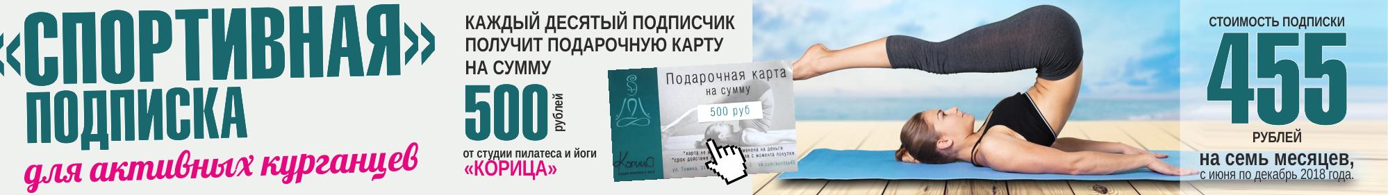 Подписка2