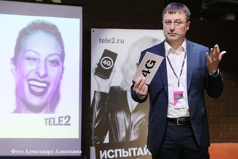 Презентация 4G-сети от ТЕЛЕ2.