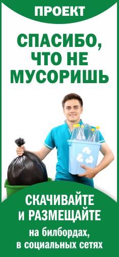 Проект «Спасибо, что не мусоришь»