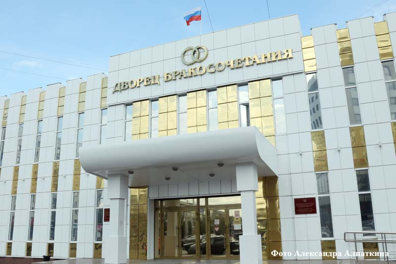 Новости Курган ЗАГС