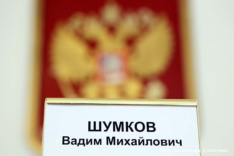 Общественности Зауралья представили врио губернатора Курганской области Вадима Шумкова.