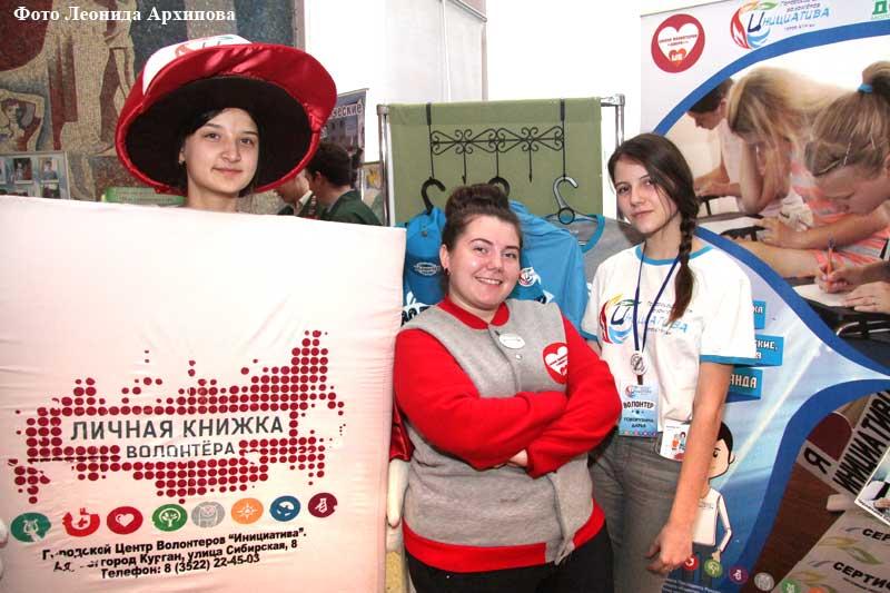Форум добровольческого движения #ЯВолонтер