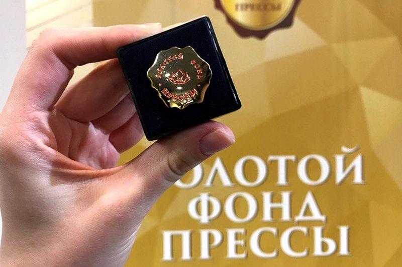 Новости курган Золотой фонд прессы-2019
