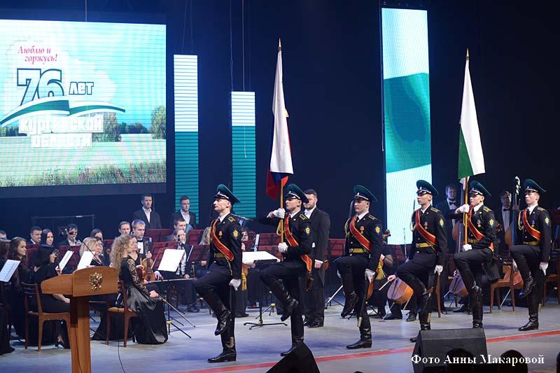 Курганская область отметила 76-ю годовщину со дня образования