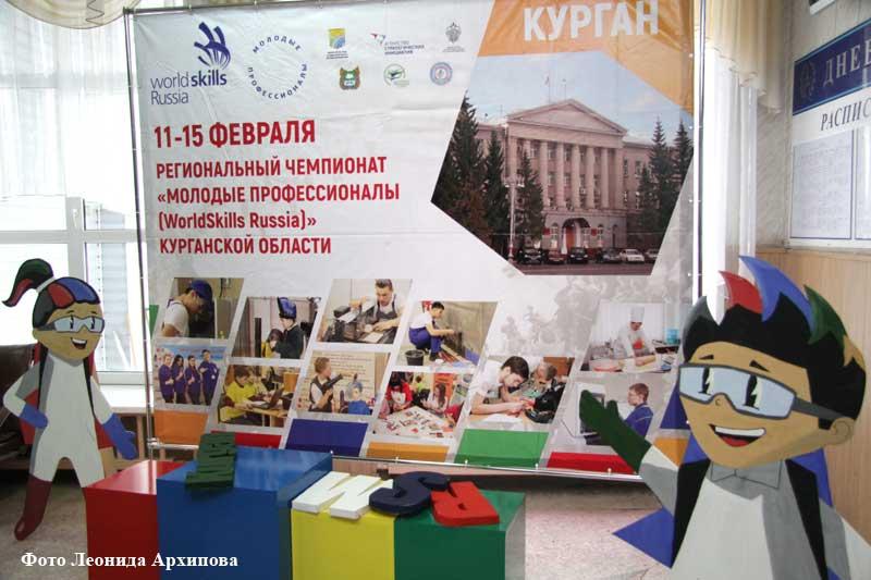 IV региональный чемпионат «Молодые профессионалы» по стандартам движения WorldSkills