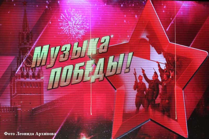 """Праздничный концерт """"Музыка Победы""""."""