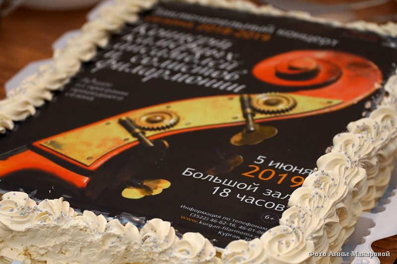 Курганская областная филармония закрыла 75 концерный сезон