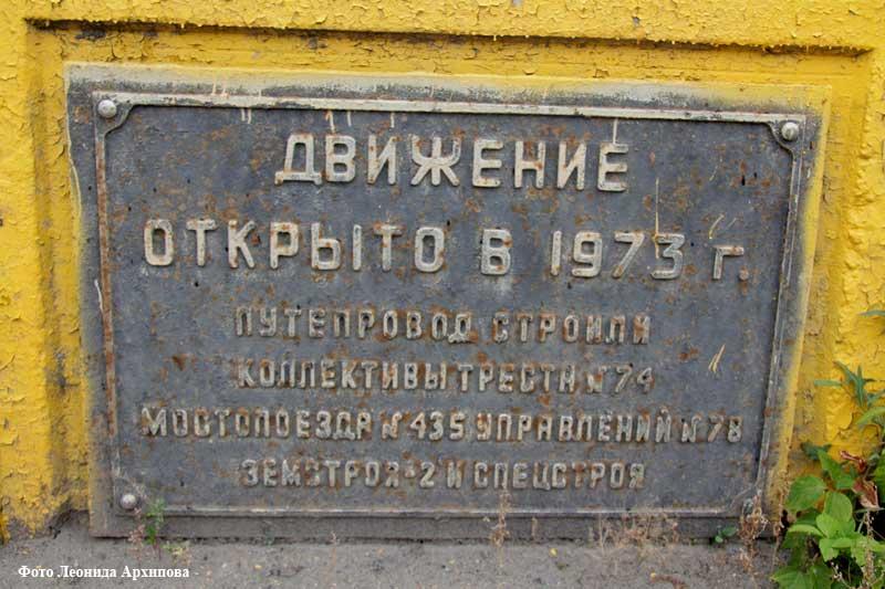 Мост ЖБИ готовят к закрытию