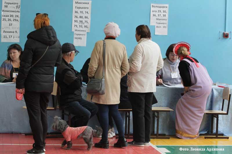 Единый день голосования