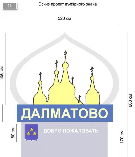 Эскизы въездных знаков.
