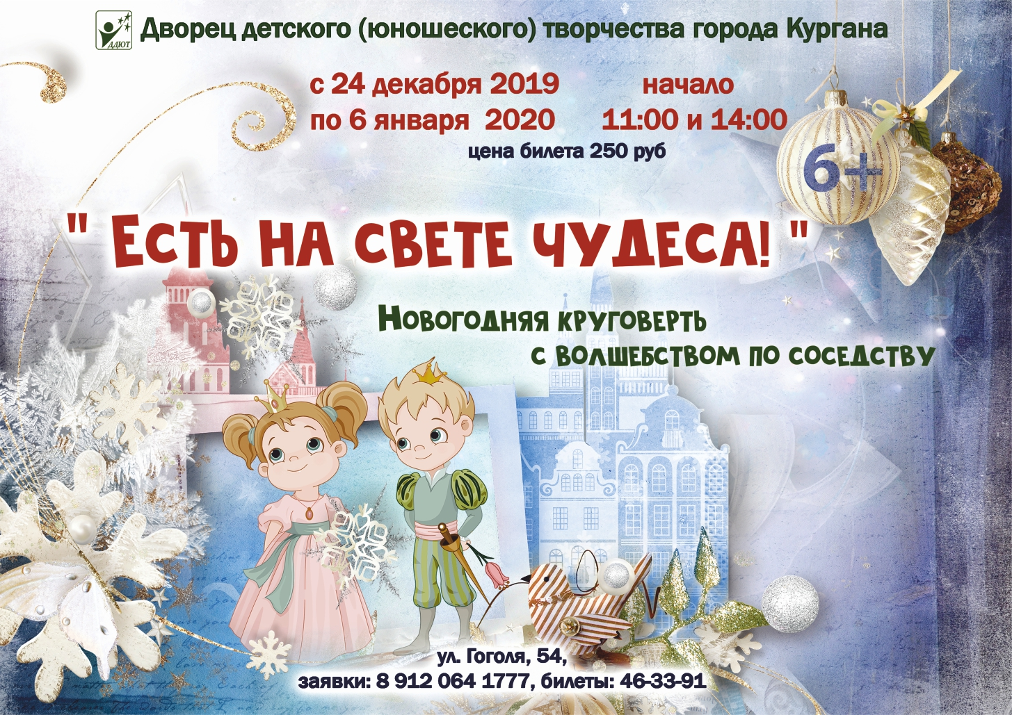 ДТЮ_Новый год