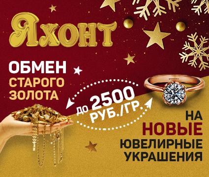 Яхонт_Новый год