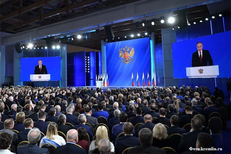 Президент выступил с Посланием Федеральному Собранию