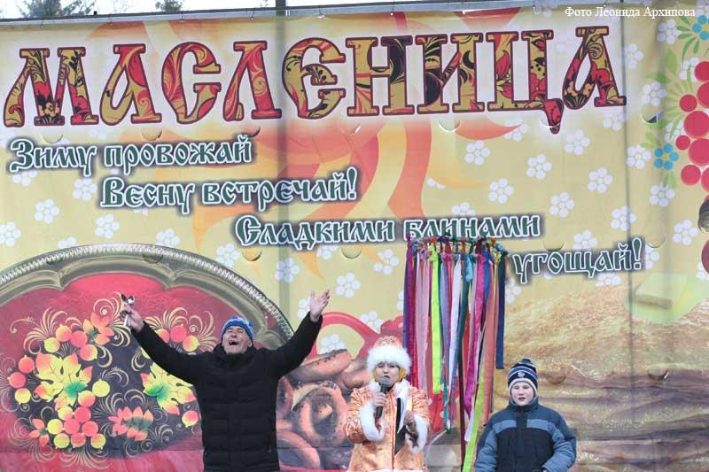 Курганцы празднуют Масленицу