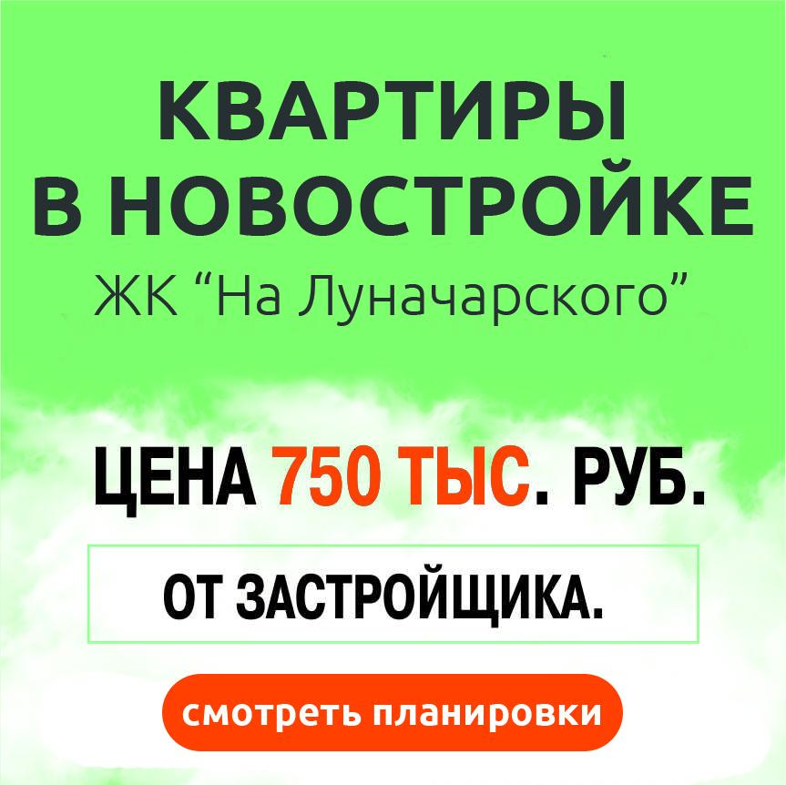 ЖК на Луначарского