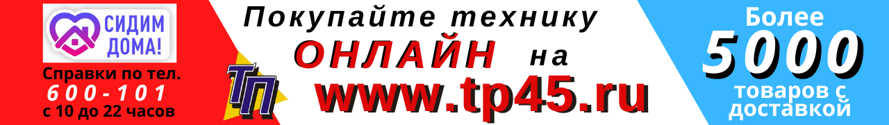 ТП_карантин_онлайн_3