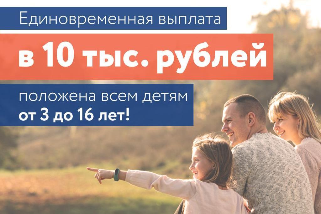 Подайте заявление до 1 октября 2020 года на posobie16.gosuslugi.ru