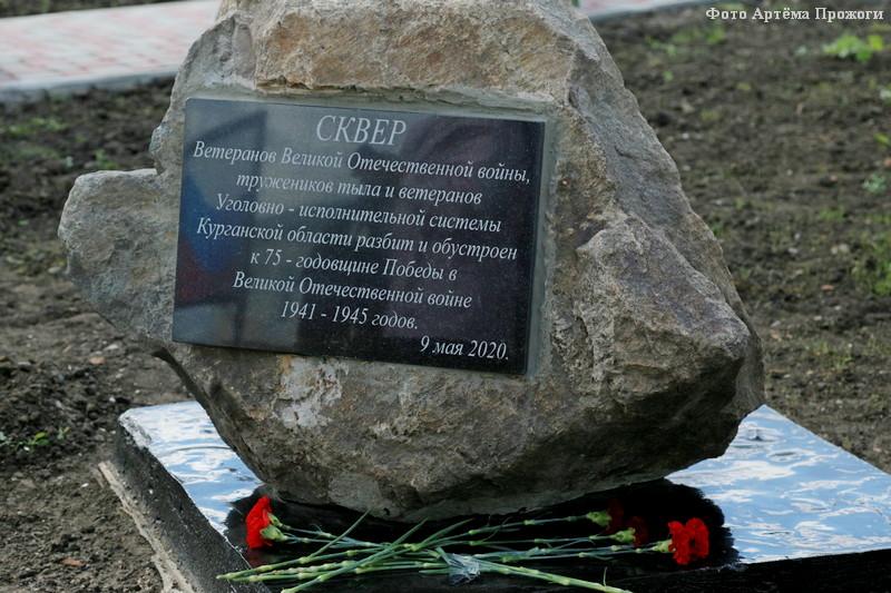 Открытие сквера в честь ветеранов уголовно-исполнительной системы
