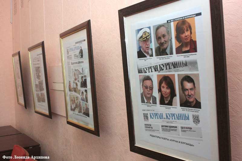 «Первые полосы газеты «Курган и курганцы» - ретроспективная выставка