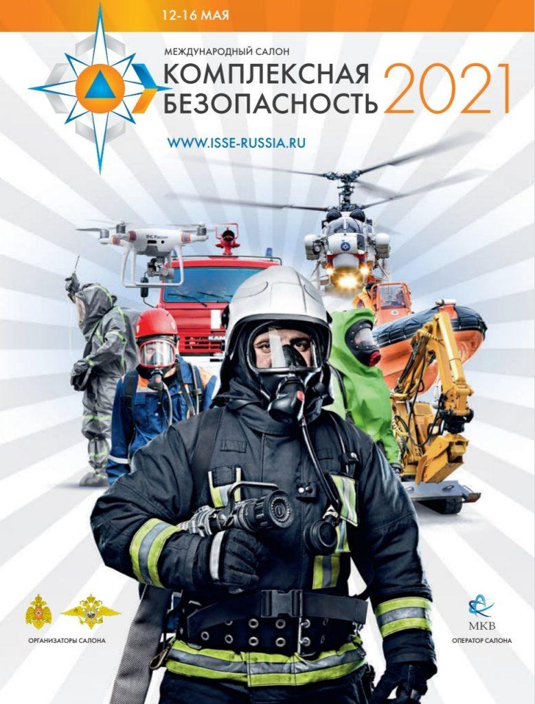 XIII Международный салон «Комплексная безопасность-2021» пройдет в городе Кубинка Московской области