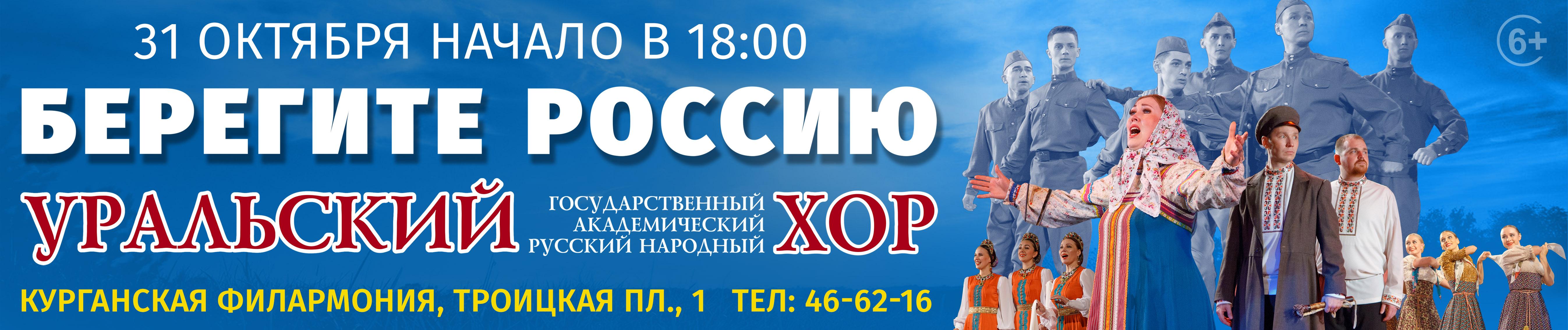 Уральский хор